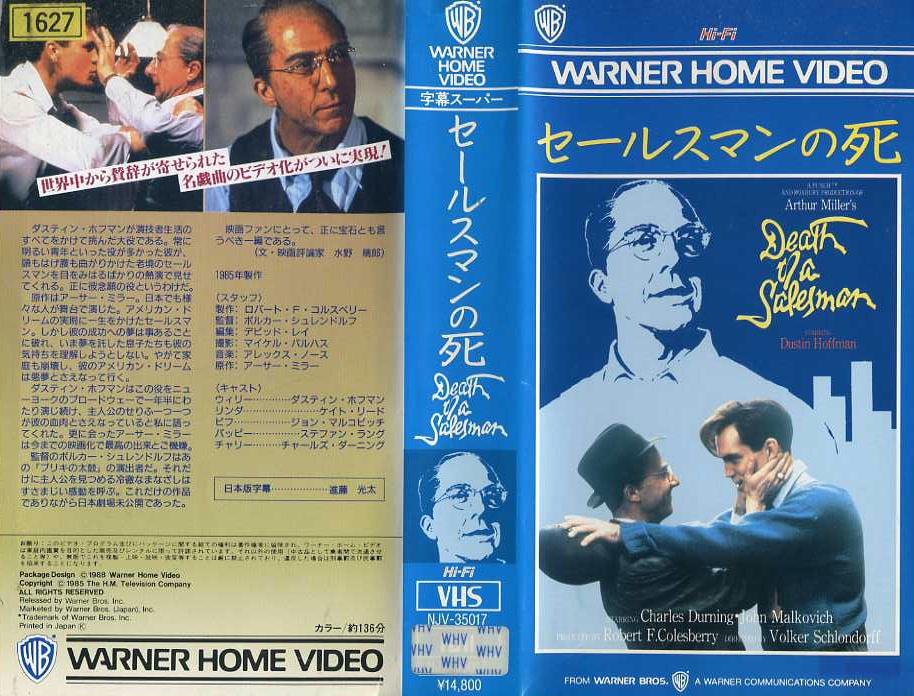 セールスマンの死 1985年版 ダスティン・ホフマン主演作 VHSネットレンタル ビデオ博物館 廃盤ビデオ専門店 株式会社kプラス VHS買取 ビデオテープ買取