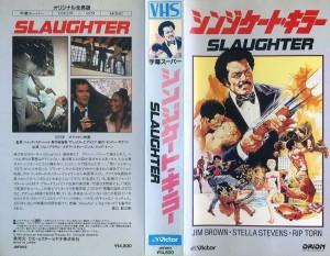 シンジケートキラー (スローター 怒りの銃弾) VHSネットレンタル ビデオ博物館 廃盤ビデオ専門店 株式会社kプラス VHS買取 ビデオテープ買取