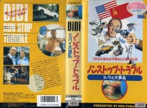 ノンストップ・トラブル スパイ大混乱 VHSネットレンタル ビデオ博物館 廃盤ビデオ専門店 株式会社kプラス VHS買取 ビデオテープ買取