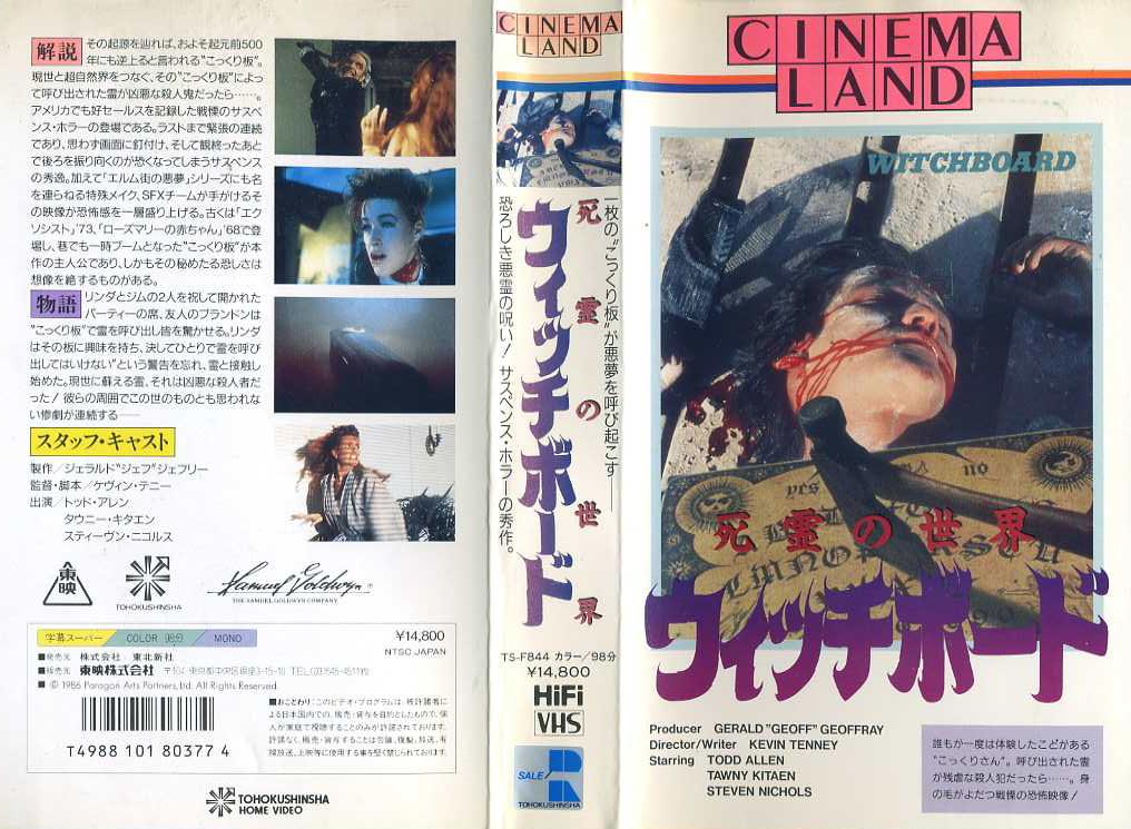 死霊の世界ウィッチボード VHSネットレンタル ビデオ博物館 廃盤ビデオ専門店 株式会社kプラス VHS買取 ビデオテープ買取