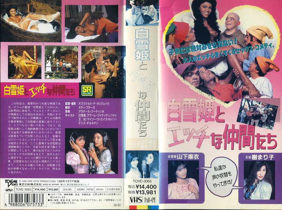 白雪姫とエッチな仲間たち 日本語吹き替え版 VHSネットレンタル ビデオ博物館 廃盤ビデオ専門店 株式会社kプラス VHS買取 ビデオテープ買取