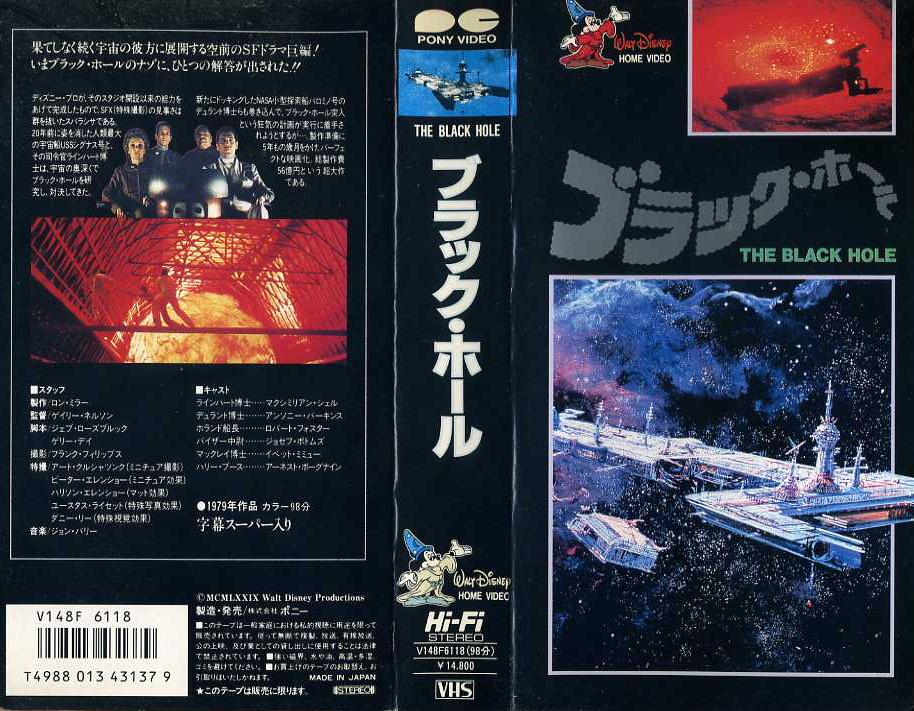 ブラックホール VHSネットレンタル ビデオ博物館 廃盤ビデオ専門店 株式会社kプラス VHS買取 ビデオテープ買取