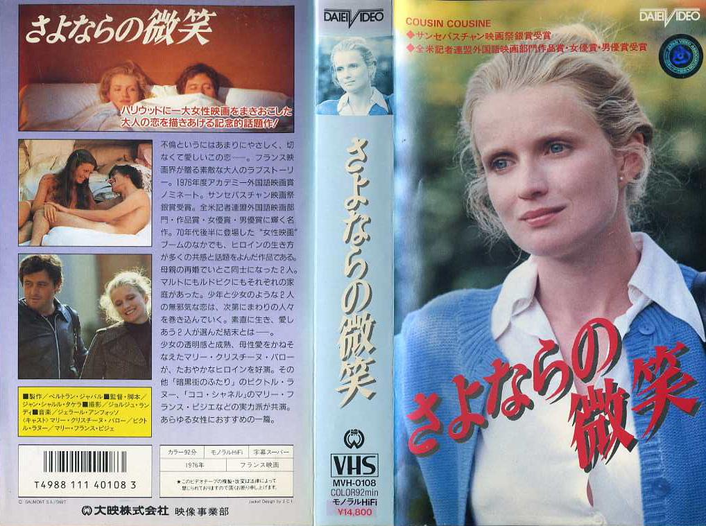 さよならの微笑み VHSネットレンタル ビデオ博物館 廃盤ビデオ専門店 株式会社kプラス VHS買取 ビデオテープ買取