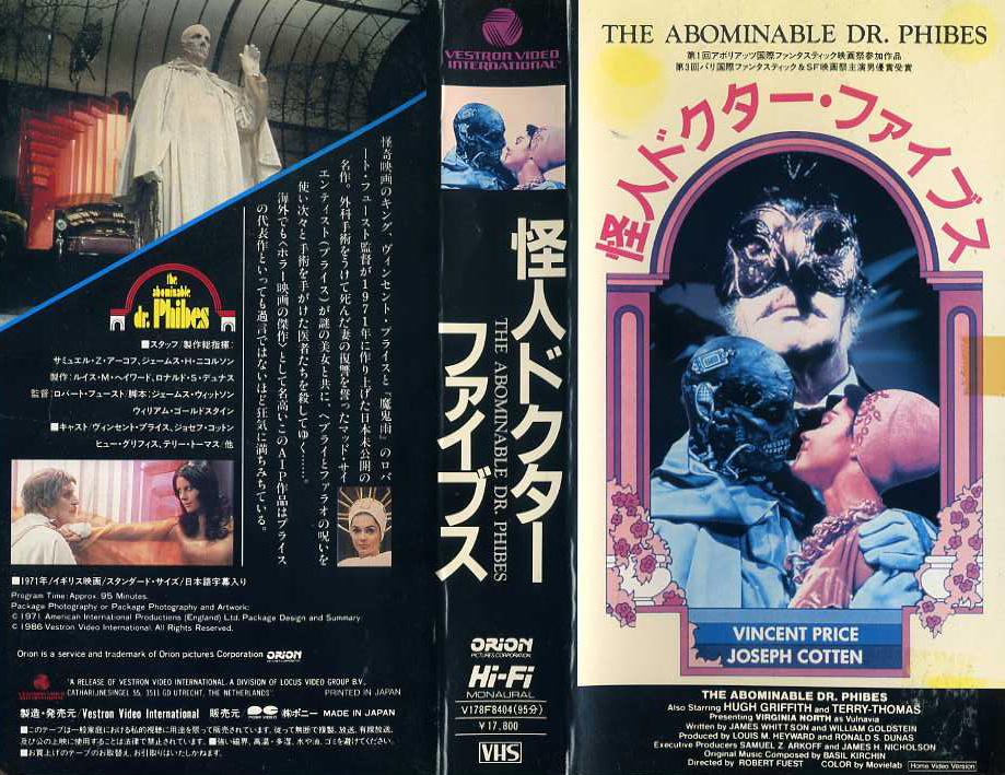 怪人ドクター・ファイブス VHSネットレンタル ビデオ博物館 廃盤ビデオ専門店 株式会社kプラス VHS買取 ビデオテープ買取