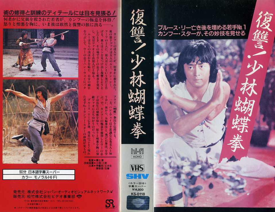 復讐!少林蝴蝶拳 VHSネットレンタル ビデオ博物館 廃盤ビデオ専門店 株式会社kプラス VHS買取 ビデオテープ買取