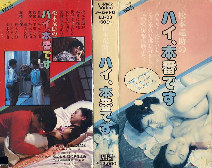 松本竜介のハイ、本番です VHSネットレンタル ビデオ博物館 廃盤ビデオ専門店 株式会社kプラス VHS買取 ビデオテープ買取
