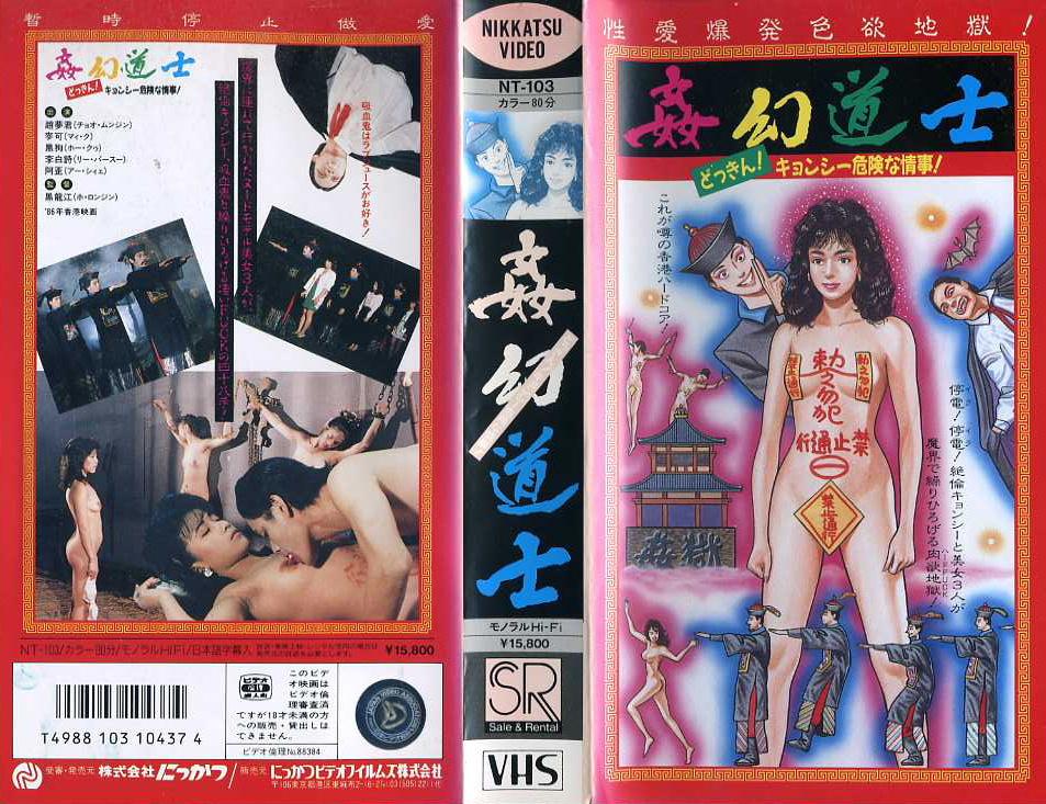 姦幻道士 どっきん!キョンシー危険な情事!   VHSネットレンタル ビデオ博物館 廃盤ビデオ専門店 株式会社kプラス VHS買取 ビデオテープ買取