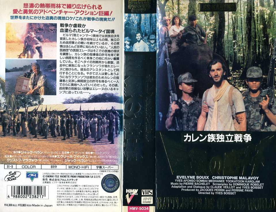 カレン族独立戦争 巨象の密林  VHSネットレンタル ビデオ博物館 廃盤ビデオ専門店 株式会社kプラス VHS買取 ビデオテープ買取