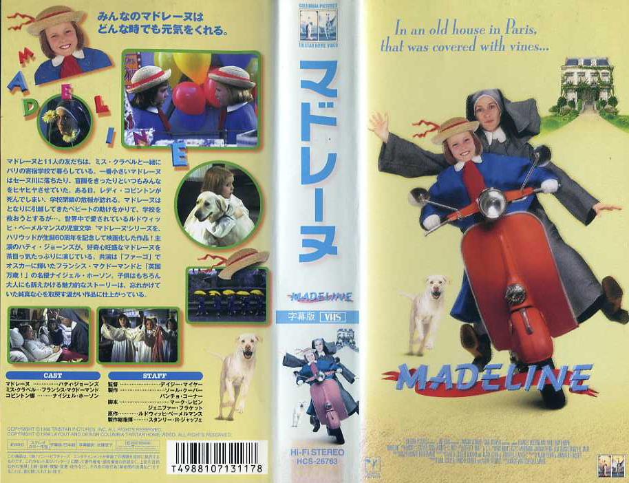 マドレーヌ VHSネットレンタル ビデオ博物館 廃盤ビデオ専門店 株式会社kプラス VHS買取 ビデオテープ買取