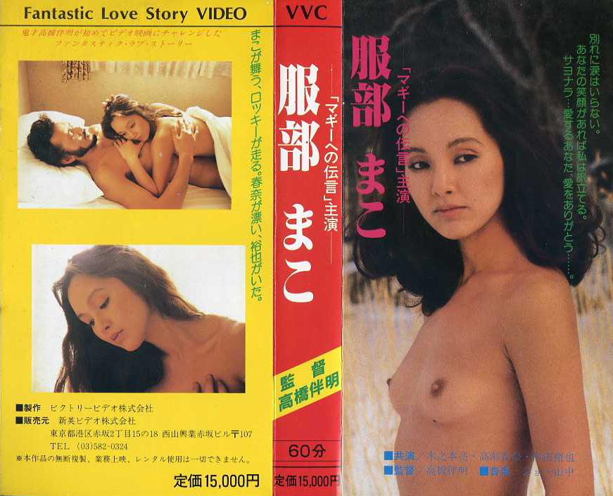 マギーへの伝言 VHSネットレンタル ビデオ博物館 廃盤ビデオ専門店 株式会社kプラス VHS買取 ビデオテープ買取