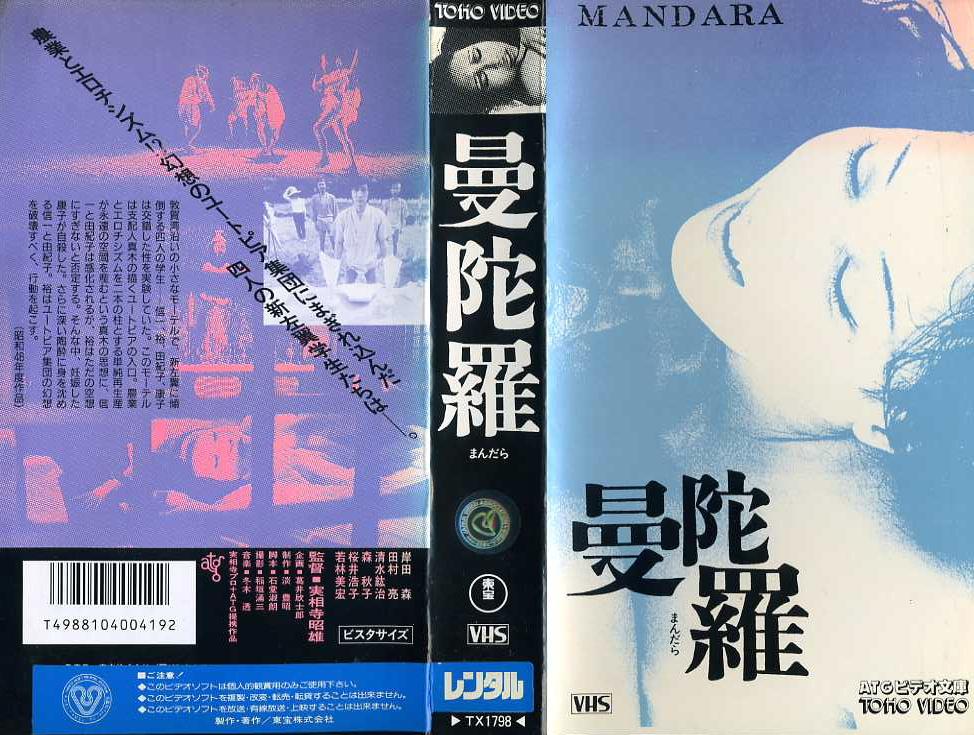 曼陀羅 VHSネットレンタル ビデオ博物館 廃盤ビデオ専門店 株式会社kプラス VHS買取 ビデオテープ買取