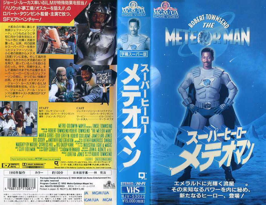 スーパーヒーロー メテオマン VHSネットレンタル ビデオ博物館 廃盤ビデオ専門店 株式会社kプラス VHS買取 ビデオテープ買取