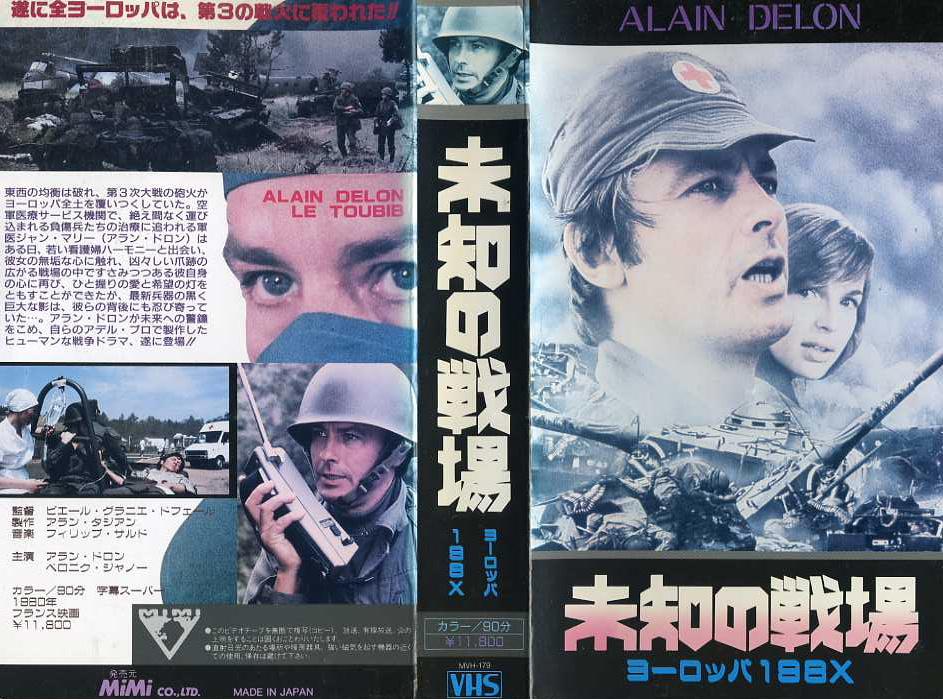 未知の戦場 ヨーロッパ198X VHSネットレンタル ビデオ博物館 廃盤ビデオ専門店 株式会社kプラス VHS買取 ビデオテープ買取