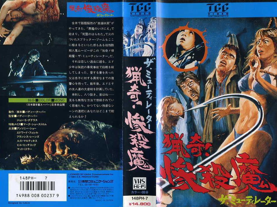 猟奇!惨殺魔/ザ・ミューティレーター  VHSネットレンタル ビデオ博物館 廃盤ビデオ専門店 株式会社kプラス VHS買取 ビデオテープ買取
