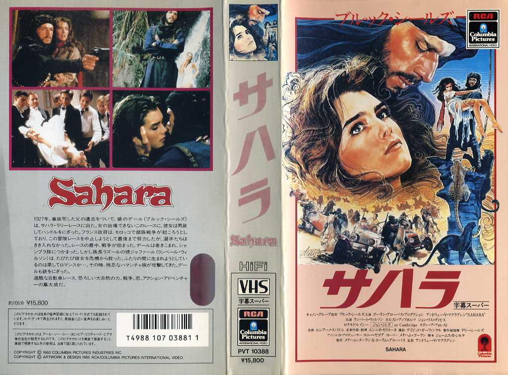 サハラ VHSネットレンタル ビデオ博物館 廃盤ビデオ専門店 株式会社kプラス VHS買取 ビデオテープ買取