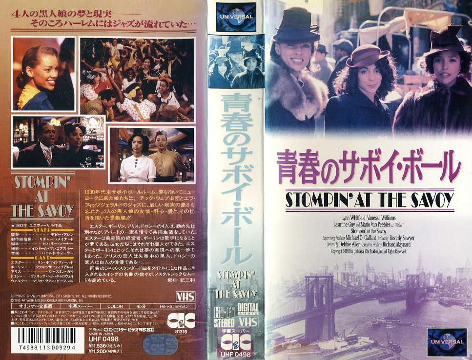青春のサボイ・ボール VHSネットレンタル ビデオ博物館 廃盤ビデオ専門店 株式会社kプラス VHS買取 ビデオテープ買取