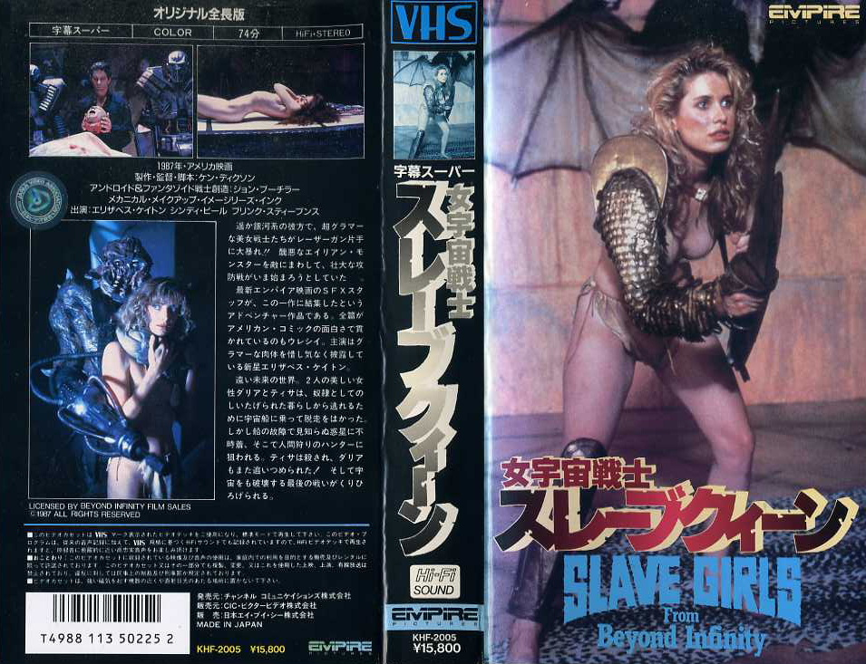 女宇宙戦士スレーブクィーン VHSネットレンタル ビデオ博物館 廃盤ビデオ専門店 株式会社kプラス VHS買取 ビデオテープ買取