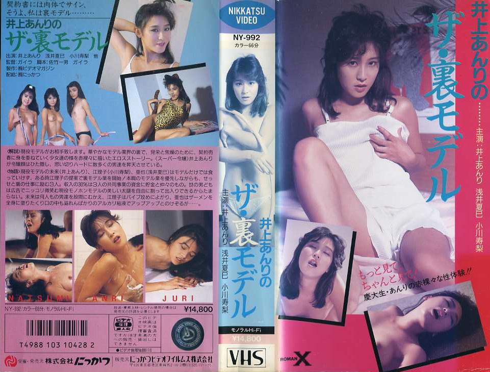 井上あんりのザ・裏モデル VHSネットレンタル ビデオ博物館 廃盤ビデオ専門店 株式会社kプラス VHS買取 ビデオテープ買取