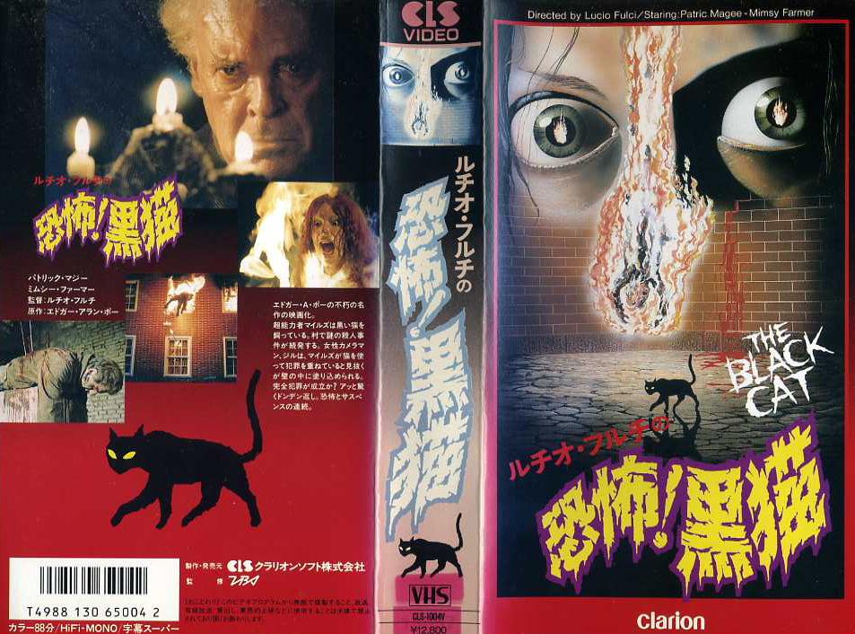 ルチオ・フルチの 恐怖!黒猫  VHSネットレンタル ビデオ博物館 廃盤ビデオ専門店 株式会社kプラス VHS買取 ビデオテープ買取