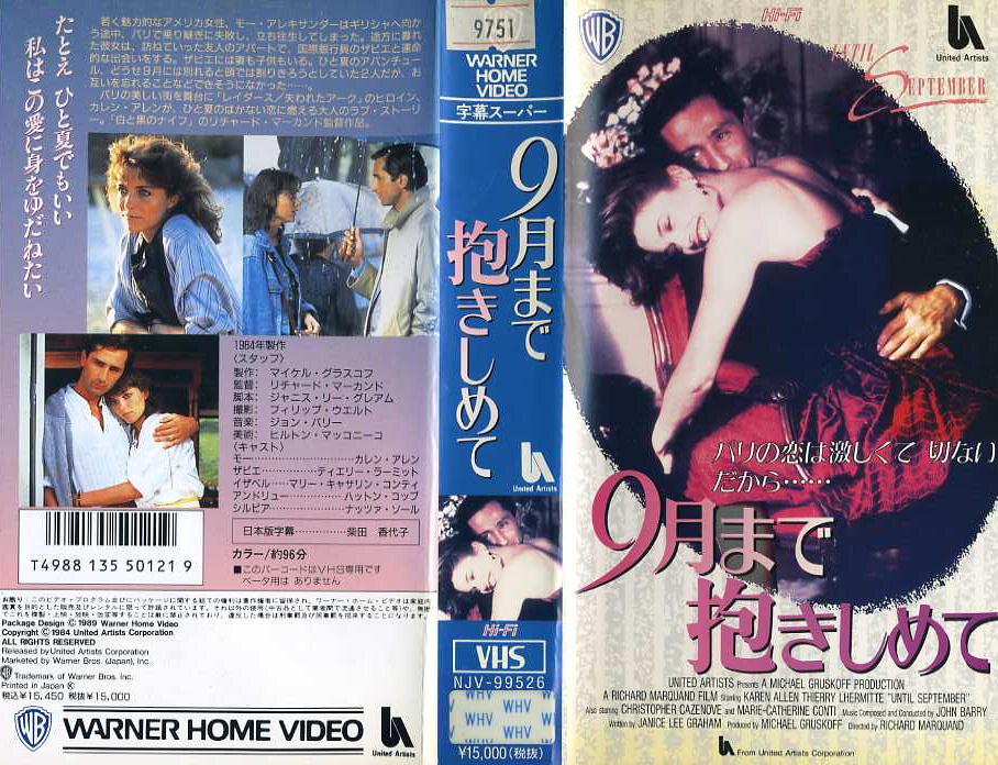 9月まで抱きしめて VHSネットレンタル ビデオ専門店 廃盤ビデオ専門店 株式会社Kプラス