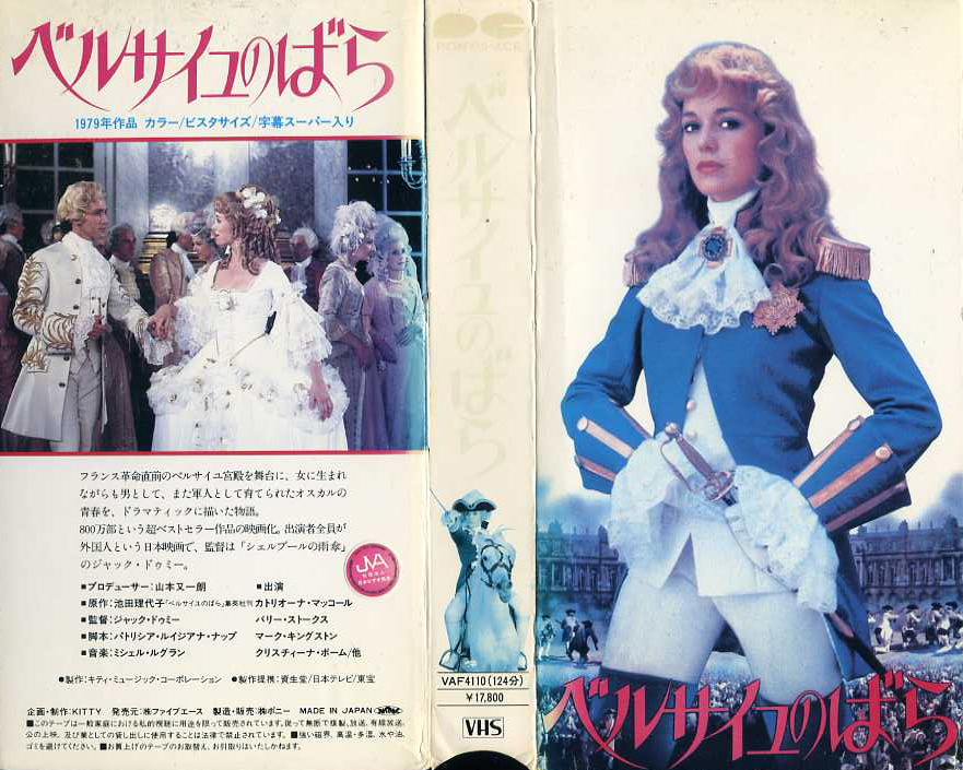 ベルサイユのばら 1979年 日本/フランス合作 vhsネットレンタル ビデオ博物館 廃盤ビデオ専門店 株式会社Kプラス