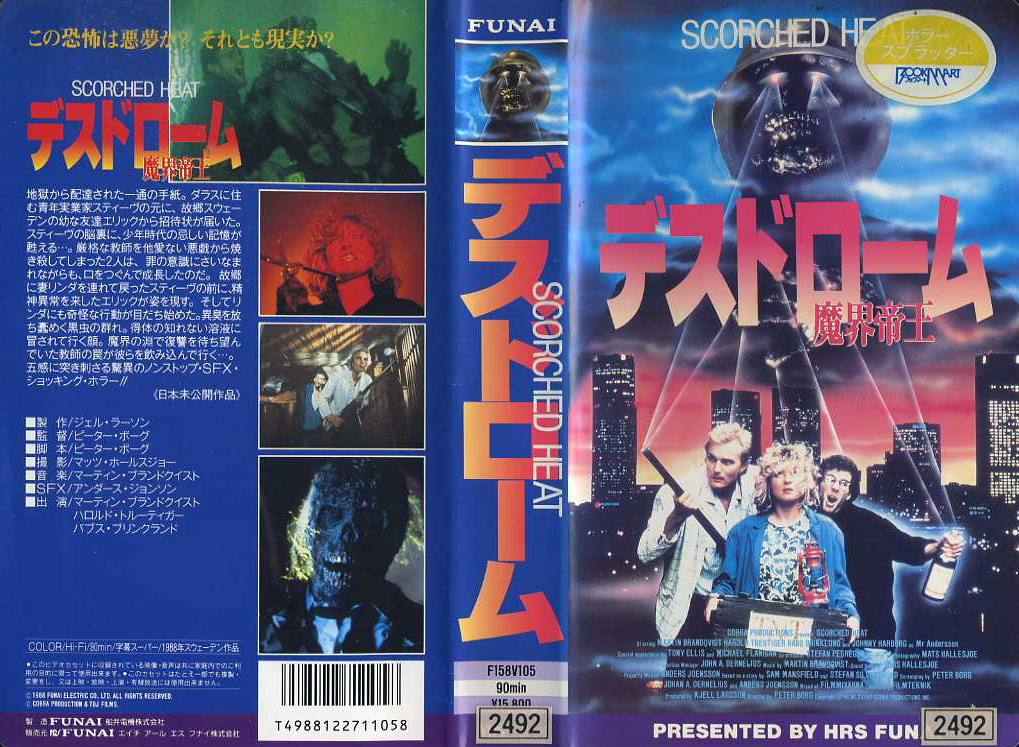 デスドローム 魔界帝王 VHSネットレンタル ビデオ専門店 廃盤ビデオ専門店 株式会社Kプラス