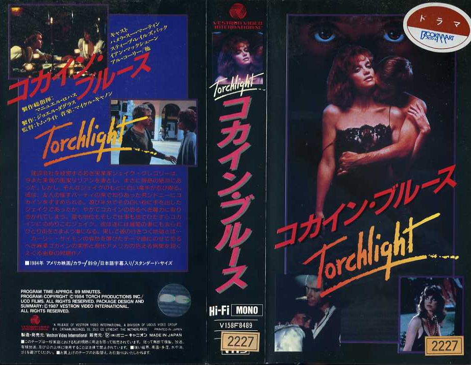 コカイン・ブルース VHSネットレンタル ビデオ専門店 廃盤ビデオ専門店 株式会社Kプラス