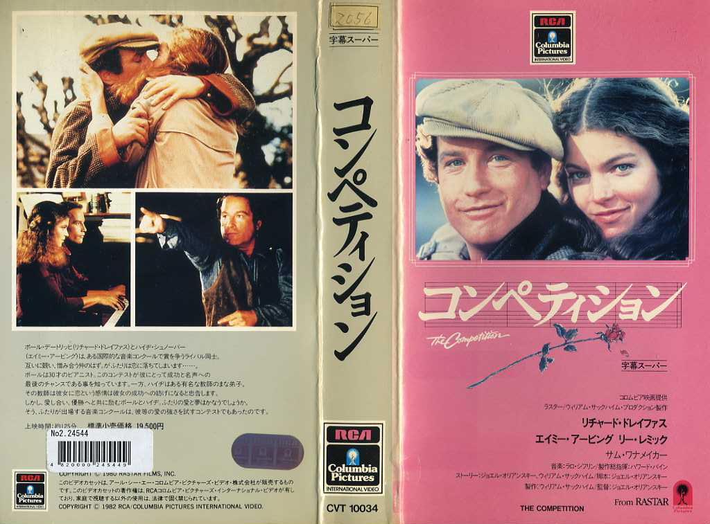 コンペティション VHSネットレンタル ビデオ博物館 廃盤ビデオ専門店 株式会社Kプラス