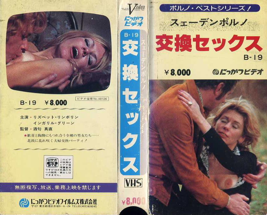 スウェーデン・ポルノ 交換セックス VHSネットレンタル ビデオ博物館 廃盤ビデオ専門店 株式会社kプラス VHS買取 ビデオテープ買取