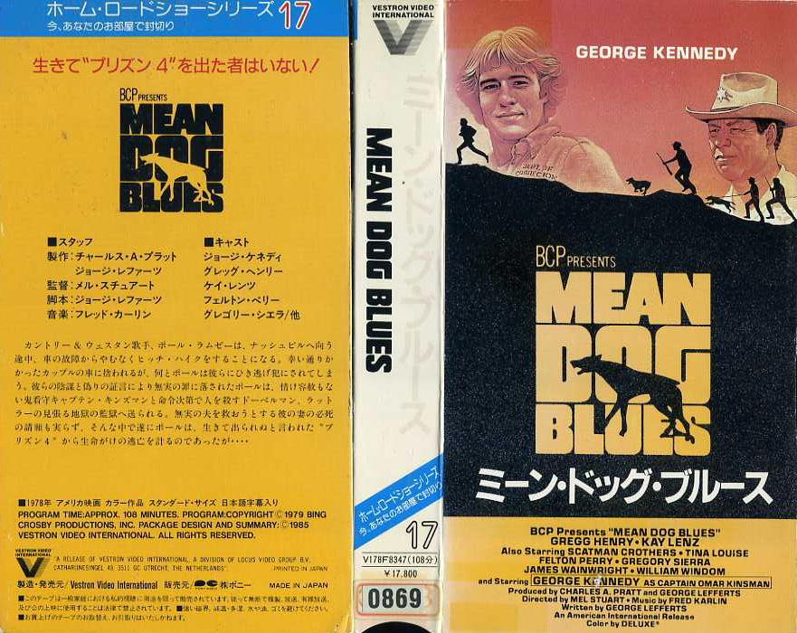 ミーン・ドッグ・ブルース VHSネットレンタル ビデオ専門店 廃盤ビデオ専門店 株式会社Kプラス