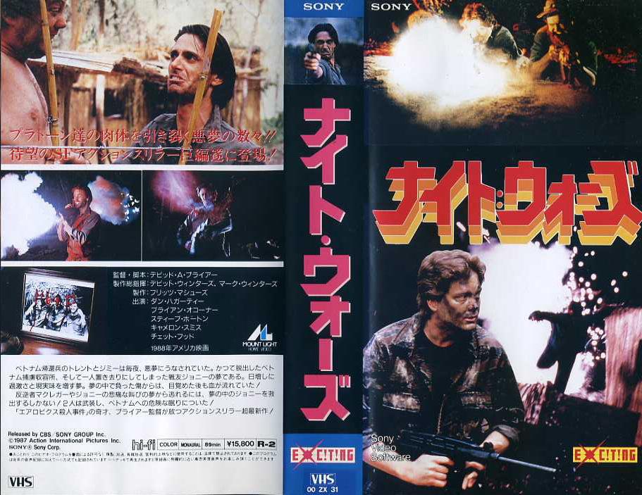 ナイト・ウォーズ VHSネットレンタル ビデオ博物館 廃盤ビデオ専門店 株式会社Kプラス