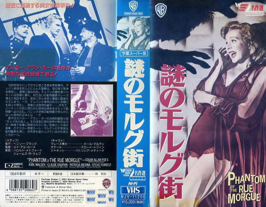 謎のモルグ街 VHSネットレンタル ビデオ博物館 廃盤ビデオ専門店 株式会社Kプラス