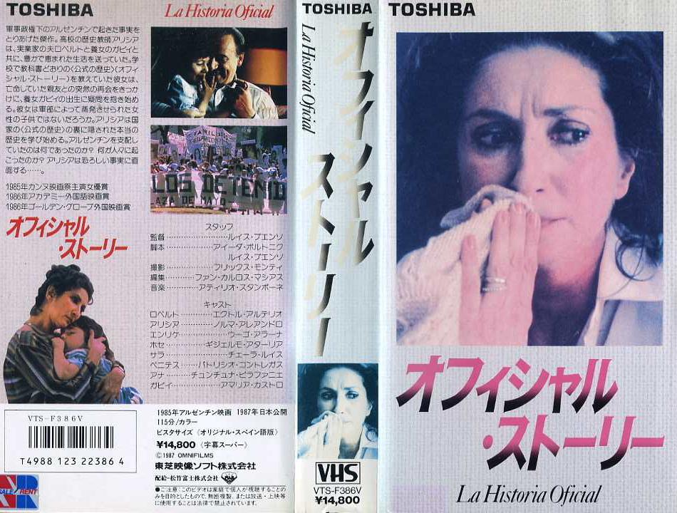 オフィシャル・ストーリー VHSネットレンタル ビデオ博物館 廃盤ビデオ専門店 株式会社kプラス VHS買取 ビデオテープ買取