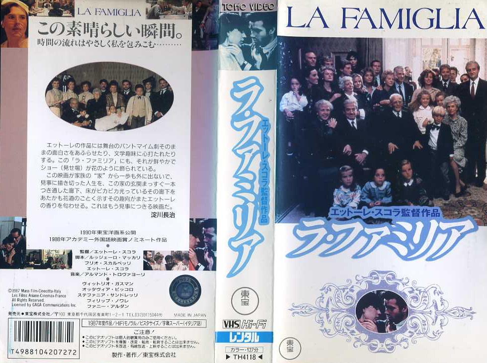 ラ・ファミリア VHSネットレンタル ビデオ博物館 廃盤ビデオ専門店 株式会社Kプラス