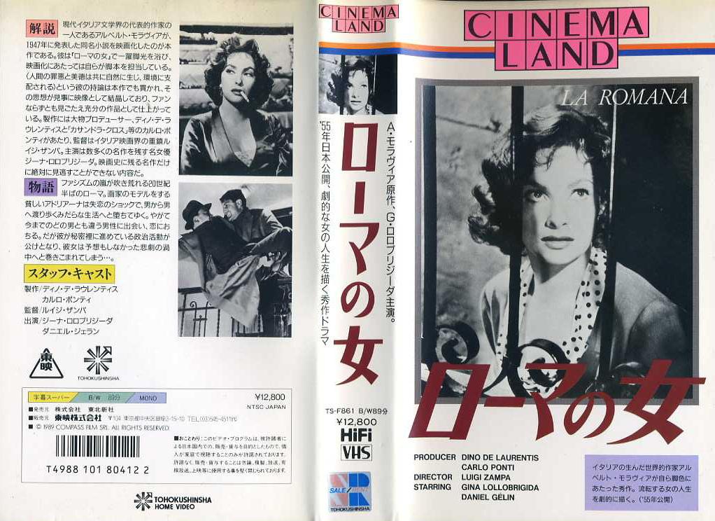 ローマの女 VHSネットレンタル ビデオ博物館 廃盤ビデオ専門店 株式会社Kプラス
