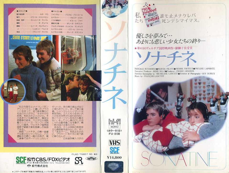 ソナチネ 1984年 カナダ映画 VHSネットレンタル ビデオ博物館 廃盤ビデオ専門店 株式会社Kプラス