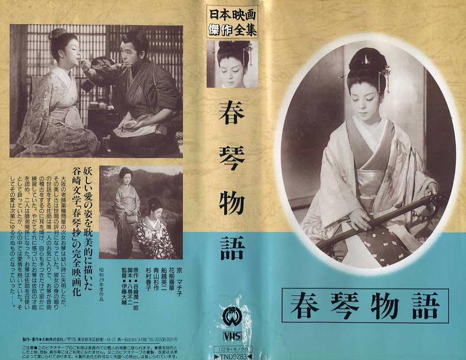 春琴物語 VHSネットレンタル ビデオ博物館 廃盤ビデオ専門店 株式会社Kプラス