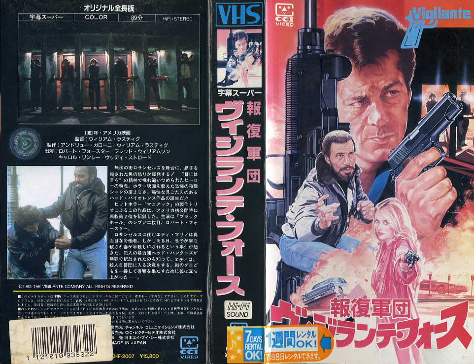 報復軍団ヴィジランテ・フォース VHSネットレンタル ビデオ博物館 廃盤ビデオ専門店 株式会社Kプラス