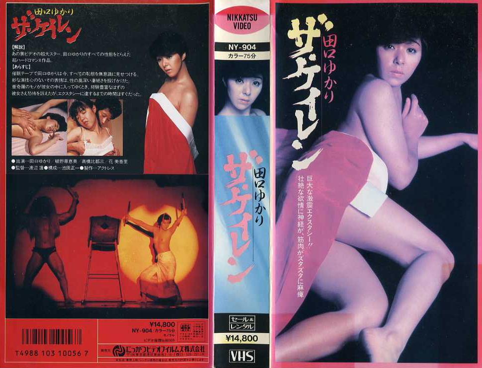 田口ゆかり ザ・ケイレン VHSネットレンタル ビデオ専門店 廃盤ビデオ専門店 株式会社Kプラス