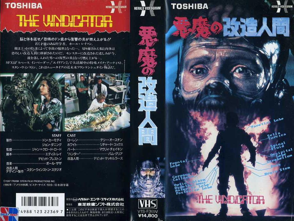 悪魔の改造人間 VHSネットレンタル ビデオ博物館 廃盤ビデオ専門店 株式会社Kプラス