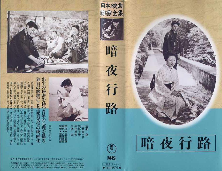 暗夜行路 VHSネットレンタル ビデオ博物館 廃盤ビデオ専門店 株式会社Kプラス