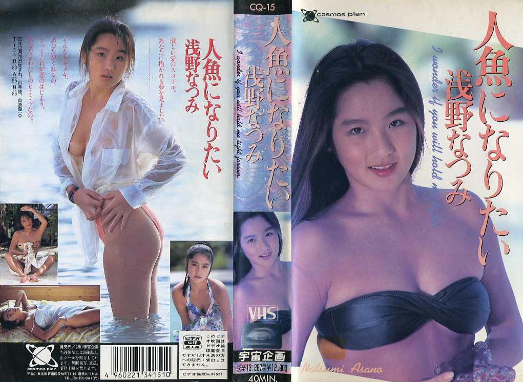 浅野なつみ 人魚になりたい VHSネットレンタル ビデオ博物館 廃盤ビデオ専門店 株式会社Kプラス