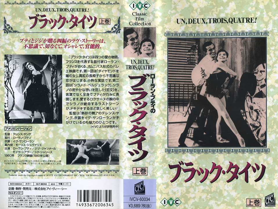 ブラック・タイツ VHSネットレンタル ビデオ博物館 廃盤ビデオ専門店 株式会社Kプラス