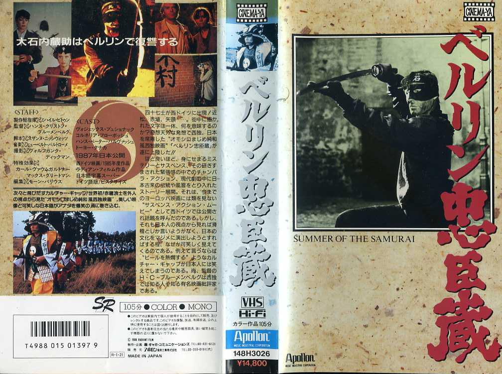 ベルリン忠臣蔵 VHSネットレンタル ビデオ博物館 廃盤ビデオ専門店 株式会社Kプラス