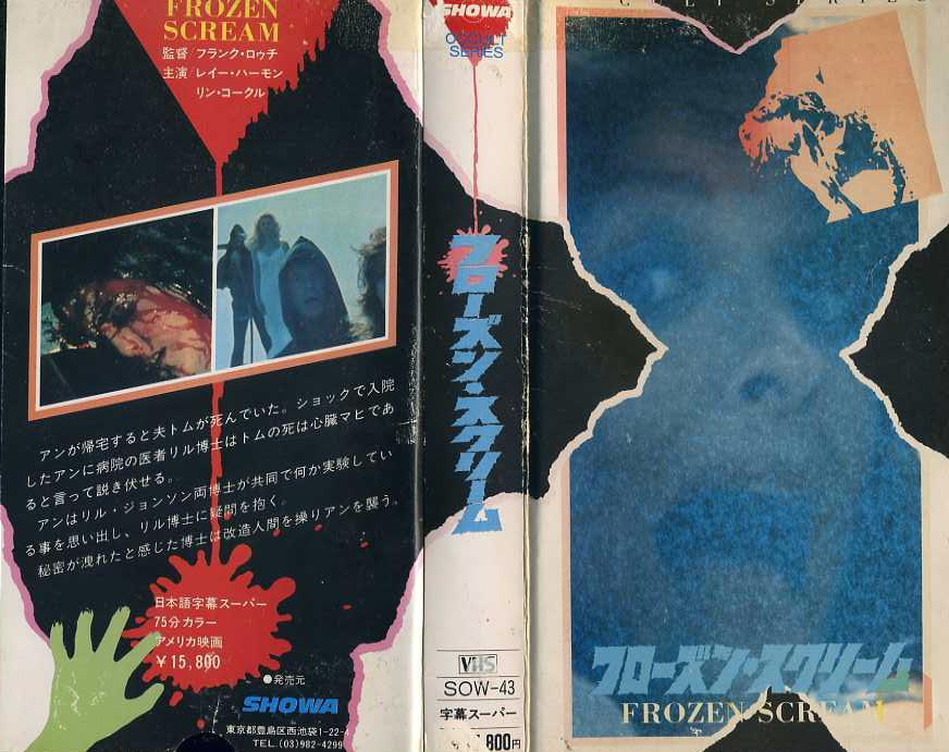 フローズン・スクリーム VHSネットレンタル ビデオ博物館 廃盤ビデオ専門店 株式会社Kプラス