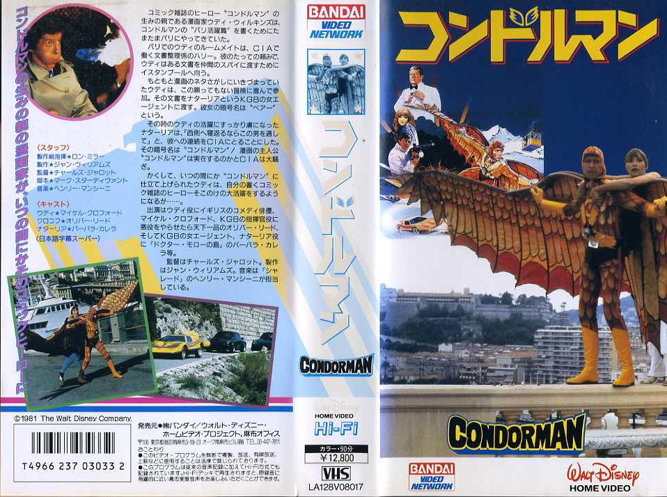 コンドルマン VHSネットレンタル ビデオ専門店 廃盤ビデオ専門店 株式会社Kプラス