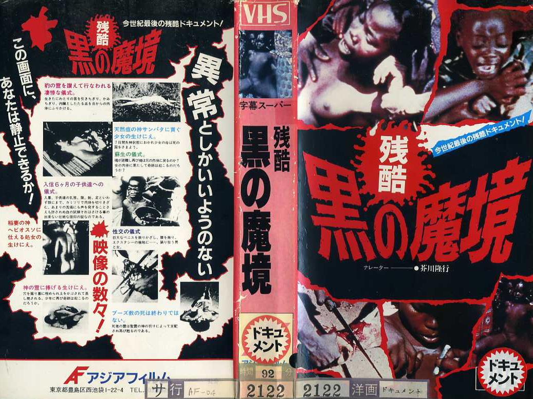 裸の魔境 ビデオタイトルは「残酷 黒の魔境」 VHSネットレンタル ビデオ博物館 廃盤ビデオ専門店 株式会社Kプラス