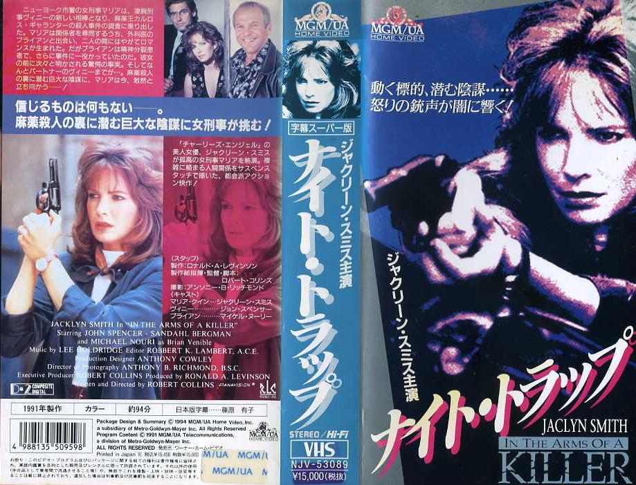 ナイト・トラップ VHSネットレンタル ビデオ博物館 廃盤ビデオ専門店 株式会社Kプラス