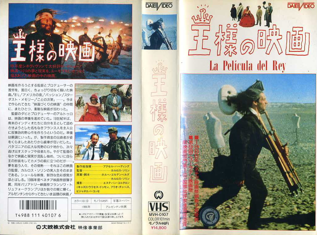 王様の映画 VHSネットレンタル ビデオ博物館 廃盤ビデオ専門店 株式会社Kプラス