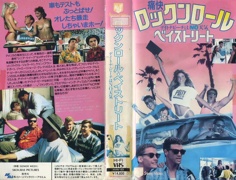 痛快ロックンロール・ベイストリート/デイトナビーチはNO天気 VHSネットレンタル ビデオ博物館 廃盤ビデオ専門店 株式会社Kプラス